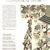 展覧会「Kimono Beauty ―シックでモダンな装いの美 江戸から昭和―」のお知らせ