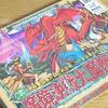 【ボードゲーム】本格派RPG!パーティジョイ「魔境決戦大魔獣ゲーム」を購入。