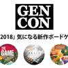 『Gen Con 2018』気になる新作ボードゲーム紹介(その4)