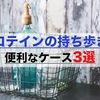 【水筒はあり?】プロテインの持ち歩きに便利な容器(ケース)3選!