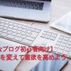 【ブログ】はてなブログ初心者向け|デザインを変えて気分一新!執筆意欲が高まる方法
