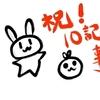 【祝!】ブログ更新10記事突破!