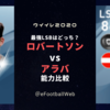 【最強左サイドバックはどっち?】黒玉LSB アンドリューロバートソンとダヴィドアラバの比較