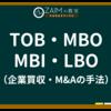 ZAIM用語集 ➤TOB・MBO・MBI・LBO(企業買収・M&Aの手法)