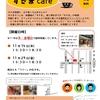 【すきま】11月すきまcafeやります(^^)