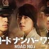 カムバックシリーズ~韓国ドラマ「ロードナンバーワン」