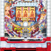 豊丸産業「CR コマコマ倶楽部@インターナショナル」の筐体画像&PV&ウェブサイト