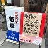 岐阜県観光大使の新規開拓~駅近、バス近、駐車場多い、国府の名店~