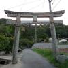 須佐神社文書 参考史料1の4