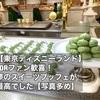 【東京ディズニーランド】TDRファン歓喜!夢のスイーツブッフェが最高でした【写真多め】