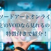 【2019年版】『ソードアート・オンライン』が見れる動画配信サービスまとめ