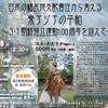 3/6(水)18時半~3・1朝鮮独立運動100周年を迎えて~ 日本の植民地支配責任から考える東アジアの平和@エルおおさか