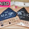 【100均】ダイソー オシャレなマスク