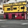 福岡の世界で2番目にうまいという謎の店舗名が分からないラーメン店