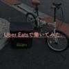 Amazonで約10000円のちゃりんこ買って、Uber Eatsに挑戦してみた。