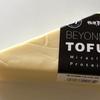 『気になるものを食っちゃうぞ!』~ 豆腐を超えた豆腐 ~ 低脂肪豆乳×発酵がつくりだす奇跡の豆腐 【BEYOND TOFU】