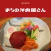 京都のまちの洋食屋さんでおいしい時間を。京都女子お気に入りの3選!
