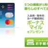 【75% 短期間!】陸マイラー必見!新ルートの発表!ANA東急ポイントカードソラチカカードどっち!?