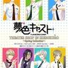 池袋マルイで『夢色キャスト~Spring Collection~』が開催中!!