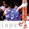 『ツィゴイネルワイゼン』 100年後の学生に薦める映画 No.0797