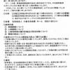 津久井トンネル(東工区)工事説明会、6/25(金)、6/26(土)に開催(相模原・小倉)