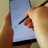 Galaxy Note 8 は割と使いにくい形をしている