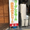 【SFC修行2回目】Part2 日帰り石垣島タッチ