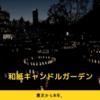 東京散歩:六本木の和紙キャンドルガーデンTOHOKU2019【ミッドタウン】
