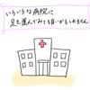産婦人科の病院を選ぶ時、迷いますよね