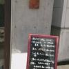 直(じき)南2条店 / 札幌市中央区南2条西9丁目 Riche reve 1F