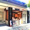 【ネスカフェスタンド阪急御影店】100円でネスレの珈琲が飲める!お得感満載のスペースを発見【飲食店<御影>】