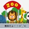 これで無料!?無料なのに十分楽しめる夢見ヶ崎動物公園と野毛山動物園