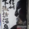 ゆるり~35湯目:下諏訪駅前温泉*長野 ※人間は浸かれません