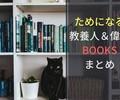本当にためになる教養人・偉人の読んでおくべきおすすめ本11選【2019年】