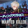 新作FPSアプリ『WANTED KILLER』事前登録情報まとめ