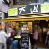 閑歩:帰り道、「肉の大山」再び、上野駅構内を散策^^;