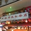 台南  台湾はお茶の国です