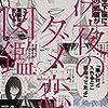 【話題作】ダメ男を容赦なくぶった斬る『深夜のダメ恋図鑑』が面白い