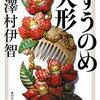 【読みたい本】 澤村伊智『ずうのめ人形』