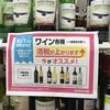 【POP】いち早く酒税法改正をお知らせ