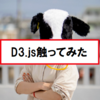 D3.jsを触ってみた!