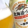2016年と2017年の缶を読みくらべてみる(一番搾り 北海道づくり)