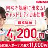 【PR】ライブチャット「BBchatTV」チャットレディ