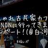 【福レポ】おしゃれ古民家カフェ!?EMANON(エマノン)に行ってきましたレポート!(@白河)
