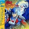 【OVA】感想:アニメ(OVA)「装甲騎兵ボトムズ ビッグバトル」(1986年)