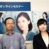 GoogleのAI専用プロセッサ「TPU」、スマホ用プロセッサ「ARM」|NTT東日本オンラインセミナー