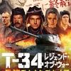 「T-34 ディレクターズカット版」観た!(ネタばれ) & 鰻食べた!