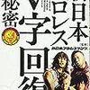 新日本プロレスV字回復の秘密