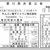 サムスン電子ジャパン株式会社 第10期決算公告