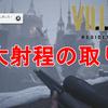 【バイオハザードヴィレッジ攻略】極大射程のRECORDの取り方!Resident Evil Village Challenges Trick shot【BIOHAZARD8/ホラーゲーム/Horror】